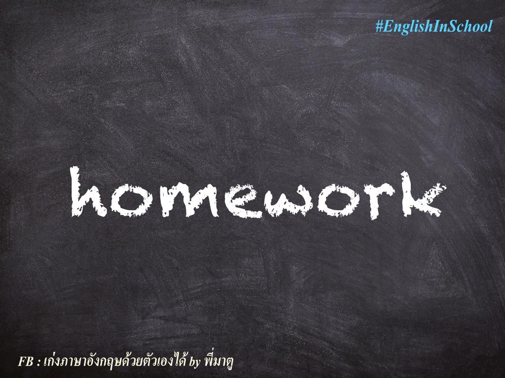 ESC homework